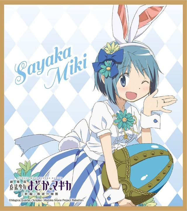 PMMM Easter- Sayaka