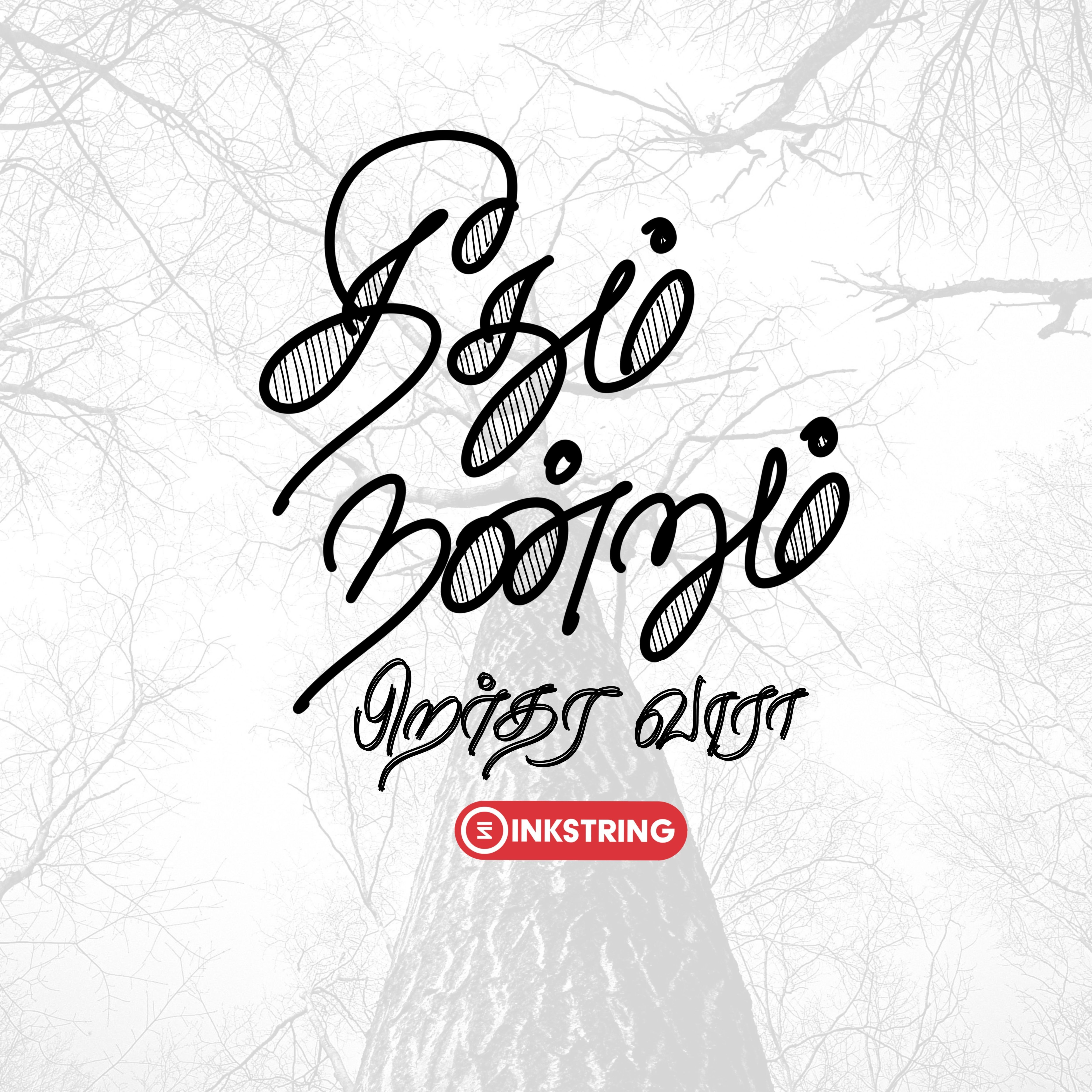 Best Of Tamil Wallpapers With Wordings Karma Quotes Quotes For