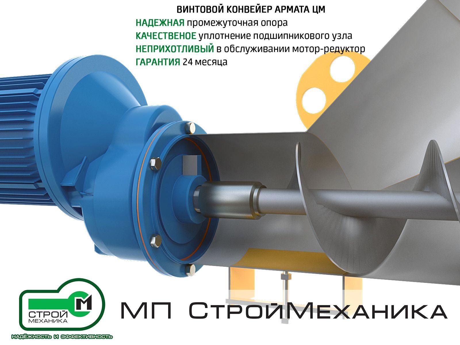 Редуктор винтового транспортера 2 4 дизель транспортер
