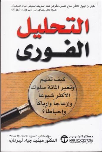 التحليل الفوري ديفيد ليبرمان Ebooks Free Books Arabic Books Book Worms