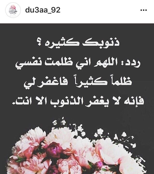 Pin By A H On اللهم لك الحمد Islam Hadith Prayers Islamic Art