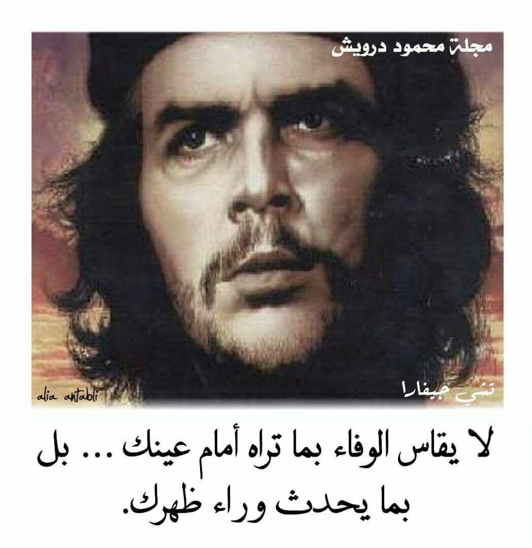 لايقاس الوفاء بما تراه امام عينيك بل بما يحدث وراء ظهرك جيفارا Life Quotes Proverbs Quotes Arabic Quotes