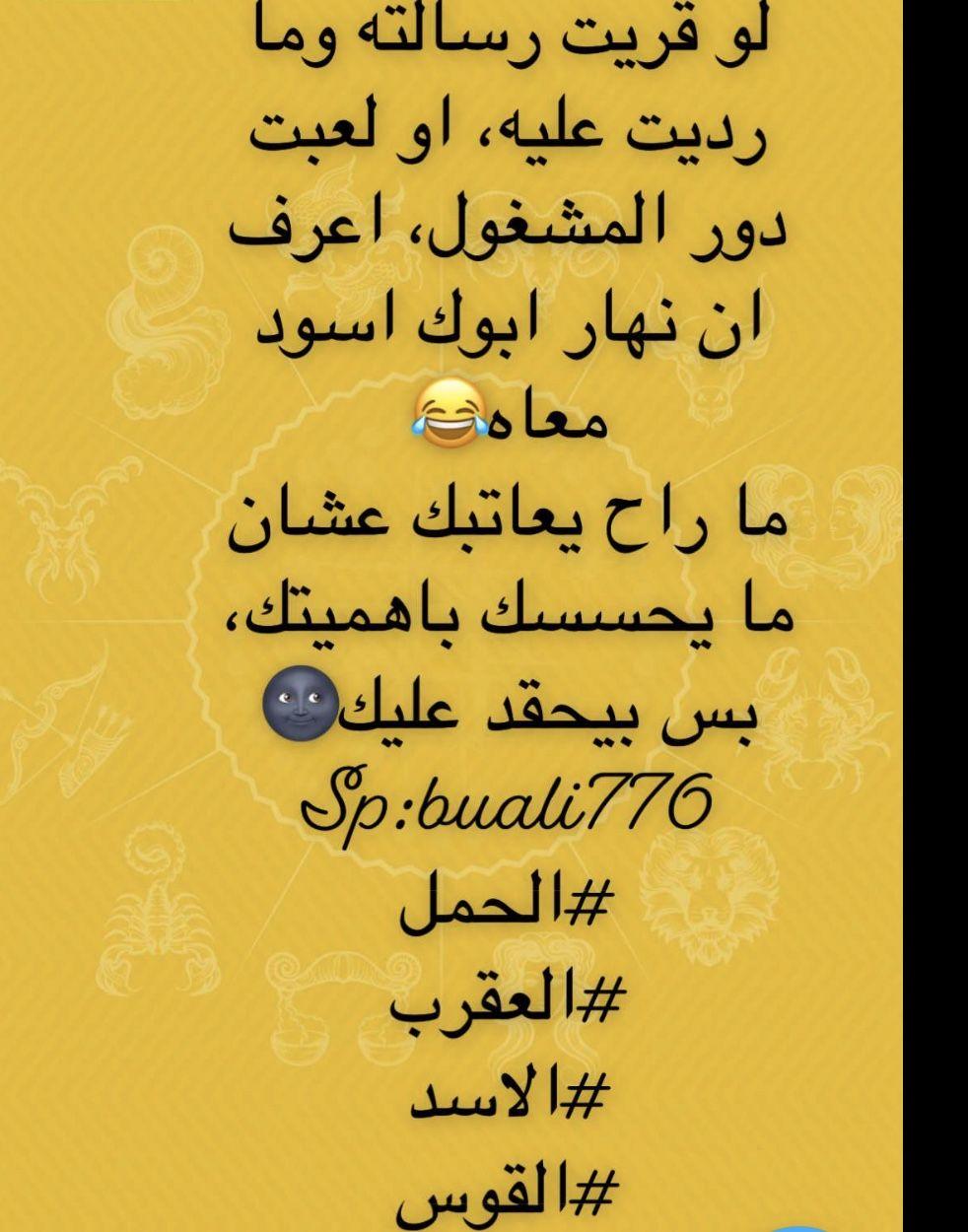 Pin By Shaimaa Mahmoud On برج القوس Arabic Funny Horoscope Zodiac Signs