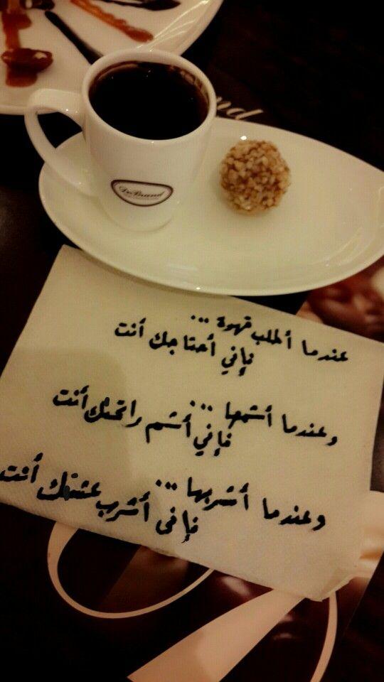 أنت ولا أحد غيرك Coffee Obsession Coffee Love My Coffee