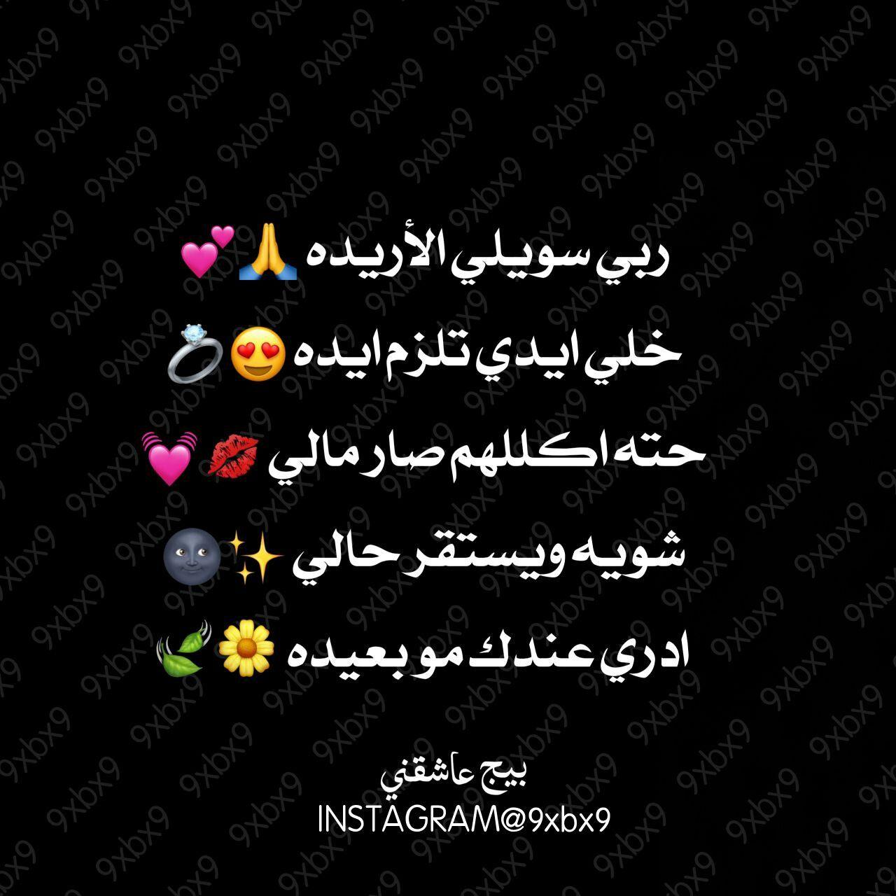 غزل عراقي حب شعر Cover Photo Quotes Love Quotes Wallpaper Beautiful Arabic Words