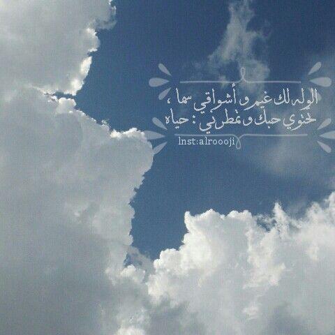 الوله لك غيم و أشواقي سما تحتوي حبك و تمطرني حياه Movie Posters Poster Arabic Quotes