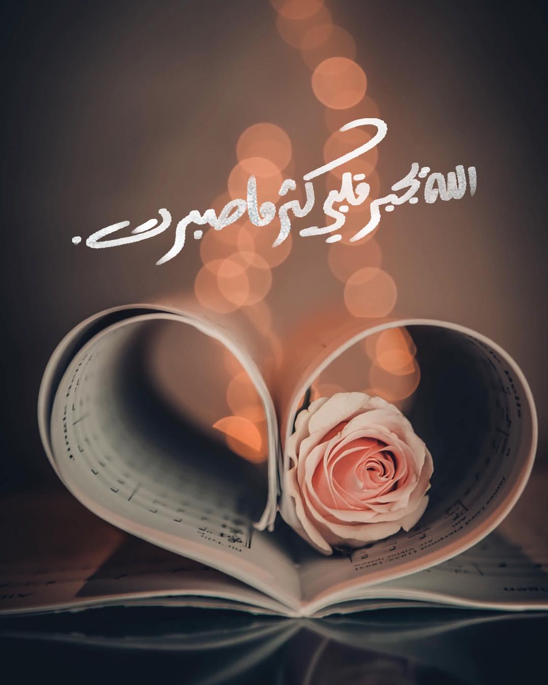 الله يجبر قلبي كثر ما صبرت Book Photography Instagram Photoshop