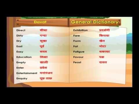 General Dictionary Learn Hindi Through English For Kids Spoken Hindi Basic For Kids Youtube Learn Hindi English Learning Spoken Word Sentences Translation hindi to english worksheet