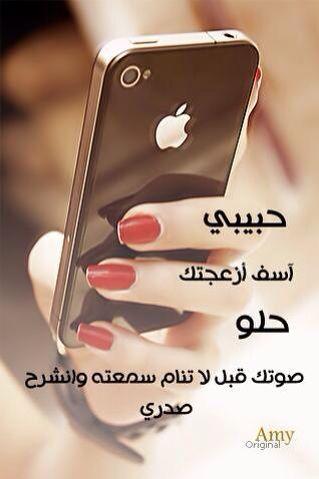 حبيبي آسف Iphone Uig Electronic Products