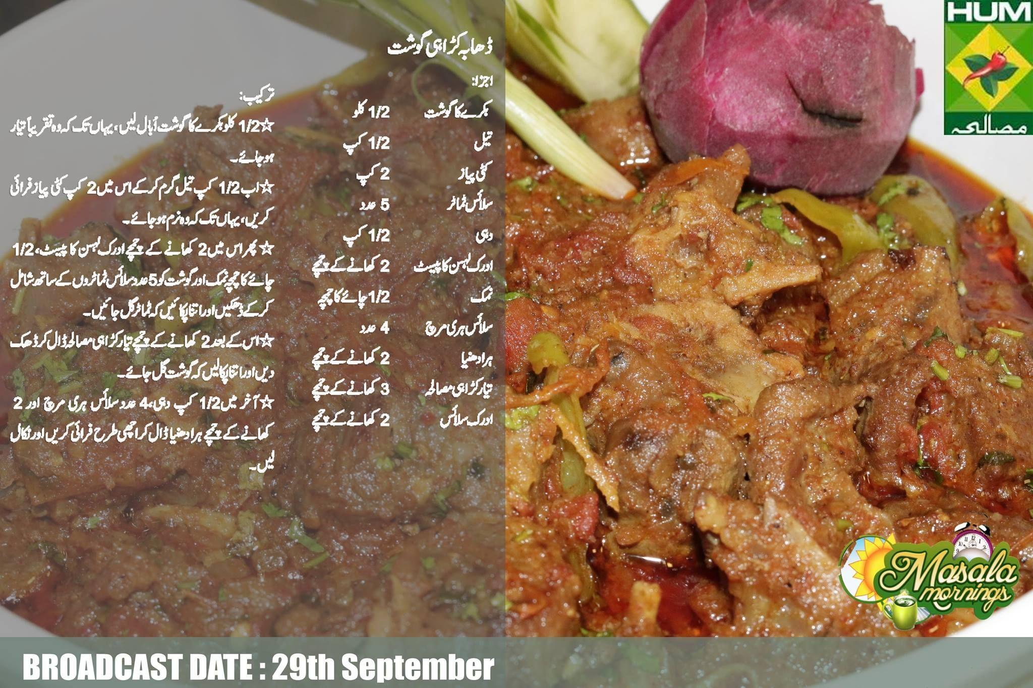 Mutton Dhaba Karhai Karahi Recipe Recipes Mutton Recipes