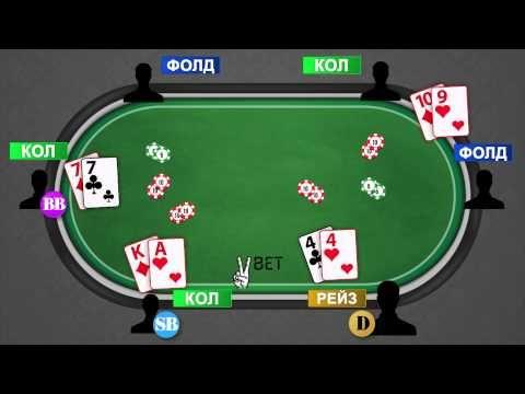 Флеш игры онлайн покер казино i играть на русском