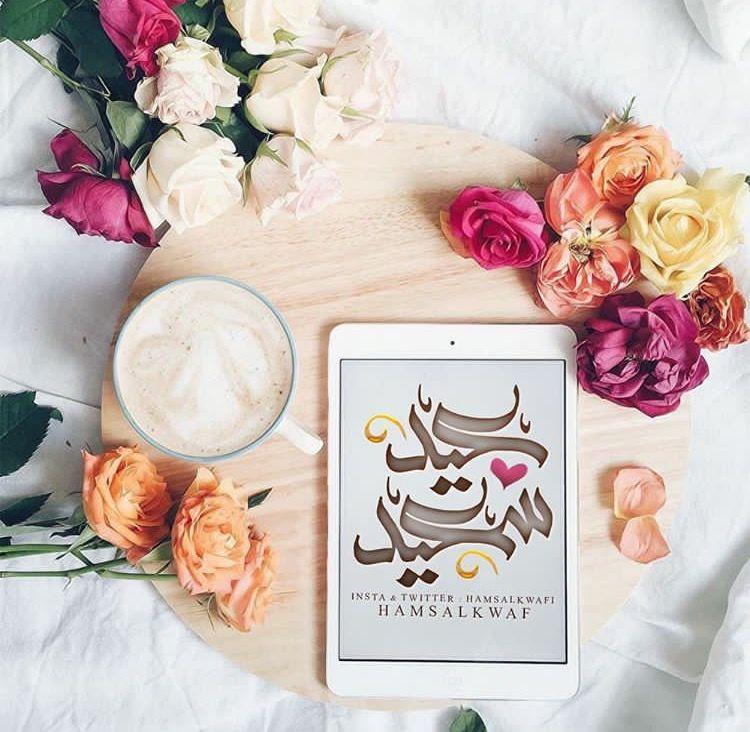 Pin By Whisper A R On عيدكم مبارك Floral Wreath Happy Eid Floral