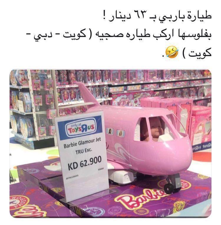 Pin By Alwan Nawal Alhamdani On ابتسامه Toysrus Toys Funny Toysrus