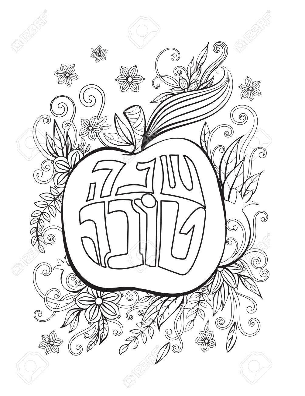 Rosh Hashanah Coloring Pages Rosh Hashanah Coloring Page New Year Coloring Pages Coloring Pages Inspirational Coloring Pages