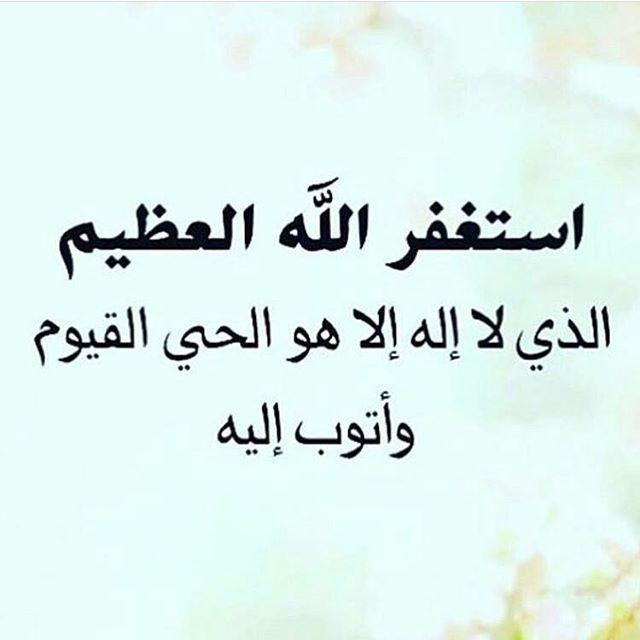 Pin By صفحة المسلم لنشر العلم النافع On صور Arabic Calligraphy Calligraphy