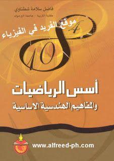 تحميل كتاب أسس الرياضيات والمفاهيم الهندسية الاساسية Pdf Math Books Pdf Books Reading Book Suggestions