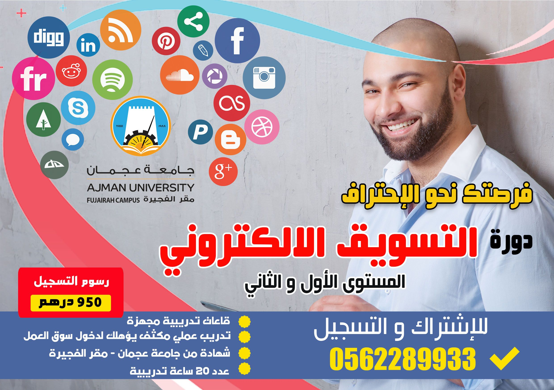 Organize and share your learnin. Digital Marketing Course دورة التسويق الالكتروني الامارات ...
