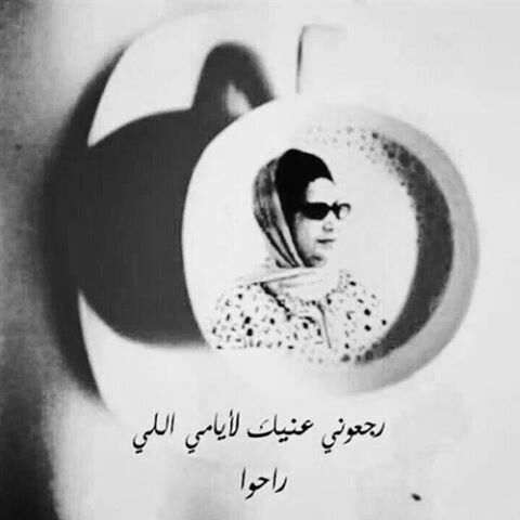 Pin By Ad N On ليتها تقرأ Arabic Love Quotes Song Quotes Pretty Words