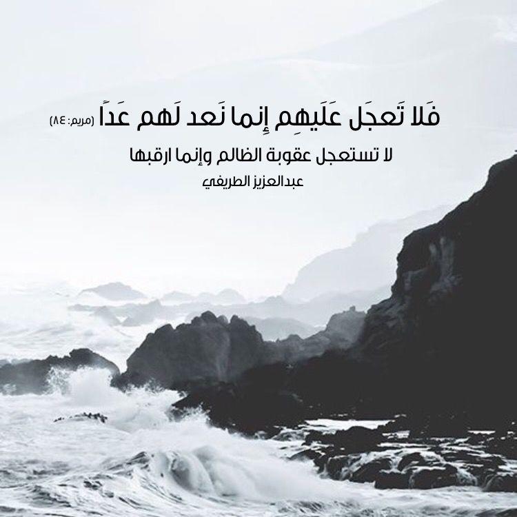 ما جزاء الظالم في الدنيا Ex Quotes Quotes Wisdom