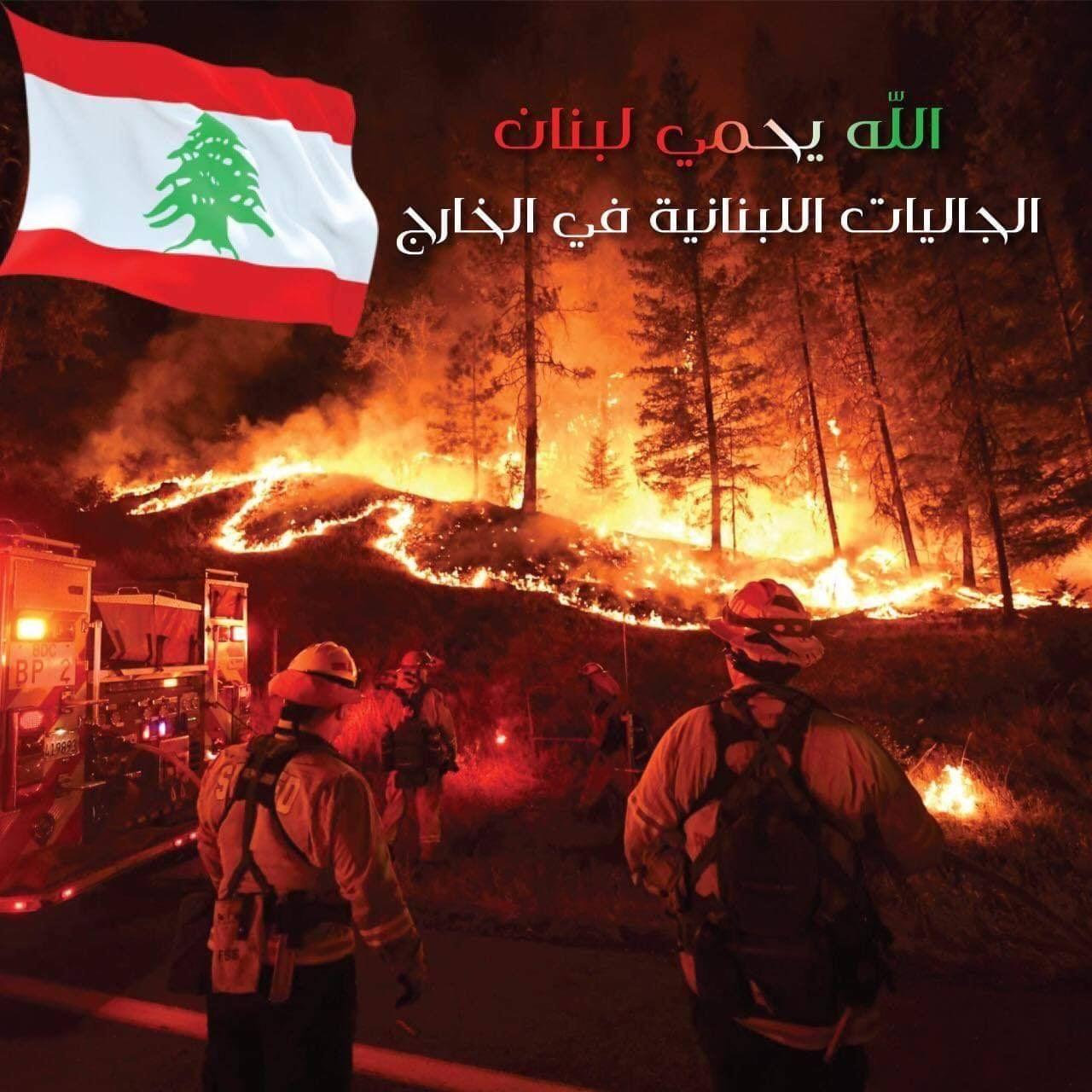 الله أكبر الله أكبر الله أكبر اللهم أنزل المطر صي با نافعا على جبال لبنان بقدرتك يا