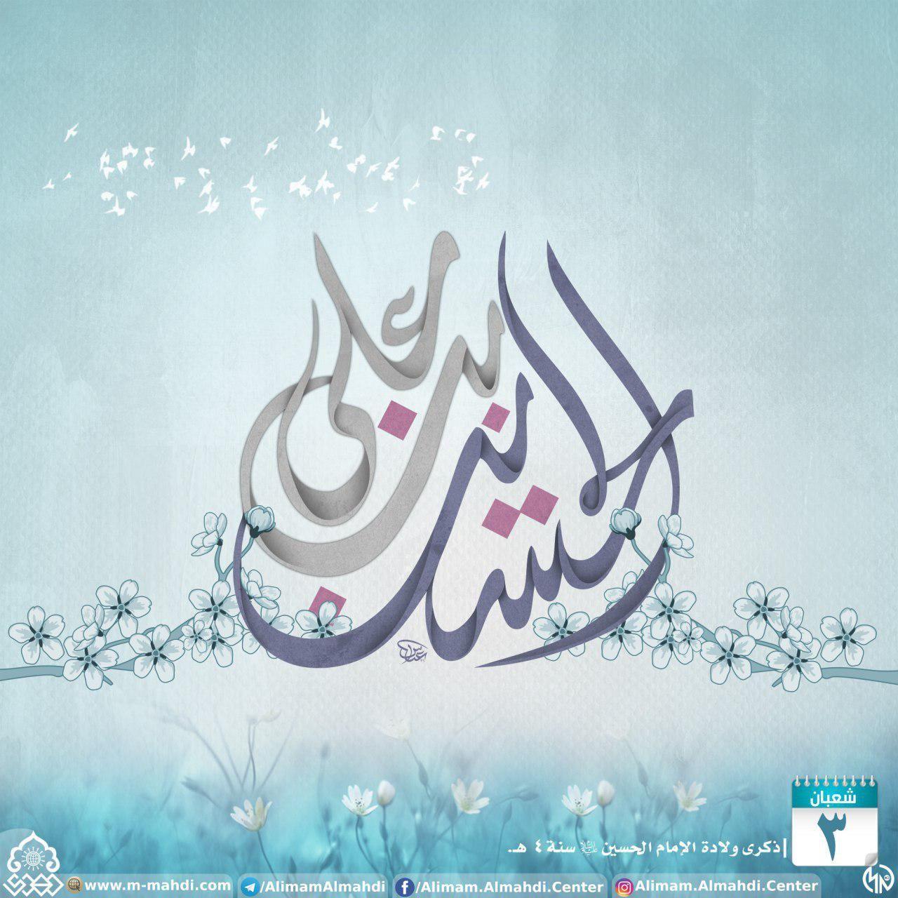 ولادة سيد شباب أهل الجنة الإمام الحسين عليه السلام Islamic Art Illustration Design Shia Muslim