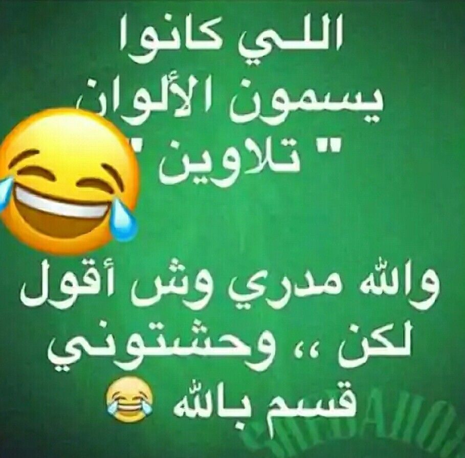 Pin By Shejija On صور منوعه Words Funny Pictures Arabic Words
