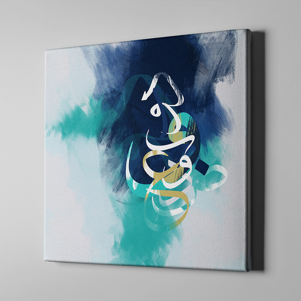 Bari Gallery عناق لوحة كانفس لوحة فنية جدارية للمنزل Calligraphy Art Print Islamic Art Calligraphy Canvas Wall Collage