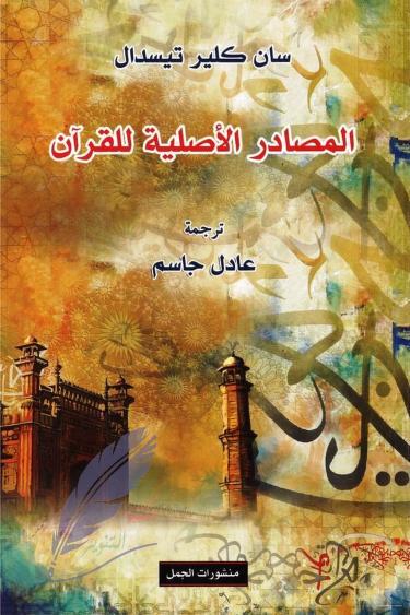 المصادر الأصلية للقرآن سان كلير تيسدال Drahmad Abdelfattah Free Download Borrow And Streaming Internet Archive Pdf Books Reading Arabic Books Books