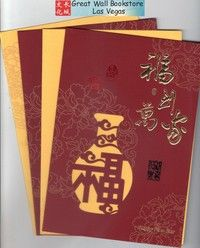 Chinese lunar new year greeting cards with envelopes pack 8q w4 chinese lunar new year greeting cards with envelopes pack 8q w4 cards in different m4hsunfo