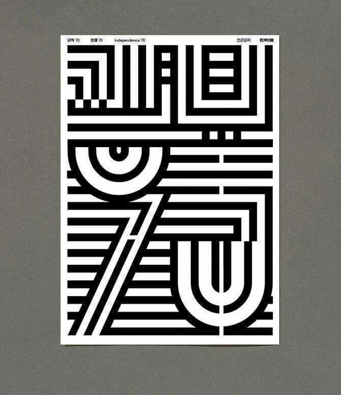"""578/ 광복70/ 조중현/ 2015. 7  윤디자인연구소가 주관하는 """"광복 70주년 기념, 8.15 콜라보레이션 프로젝트 – 기리다. 그리다. 새기다 전"""" 에 참여하여 건곤감리를 활용해 만든 포스터입니다. 2015년 8월 15일 광복 70주년을 기념하여 국내외 활동 70인의 디자이너가 태극기를 주제로 서울과 뉴욕에서 전시를 동시 진행합니다.  ▶ 조중현 : joonghyuncho.com"""