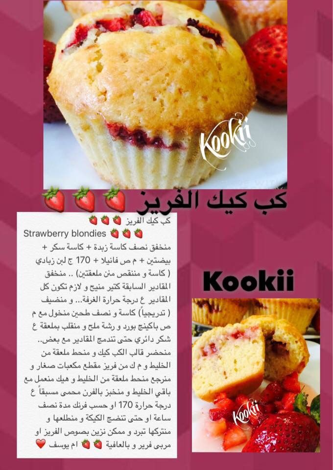 كب كيك الفريز Food And Drink Food Arabic Food