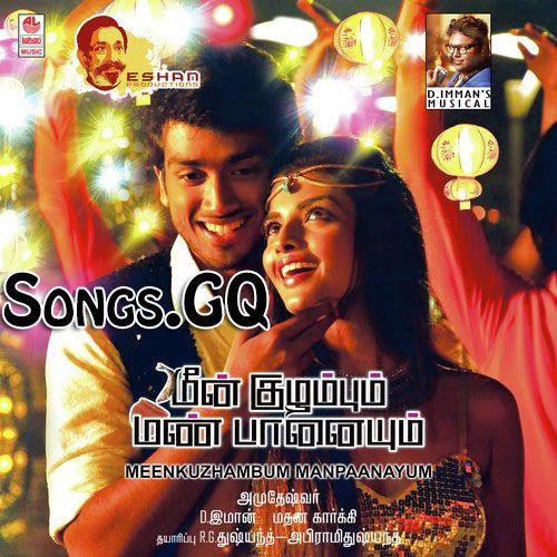 tamil dts songs