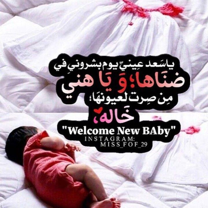 Pin By Omaya Taha On 6 5حمل جنين وتوليد نطفة ومضغة وعلقة Cute Kids Pics Welcome New Baby Kids Planner