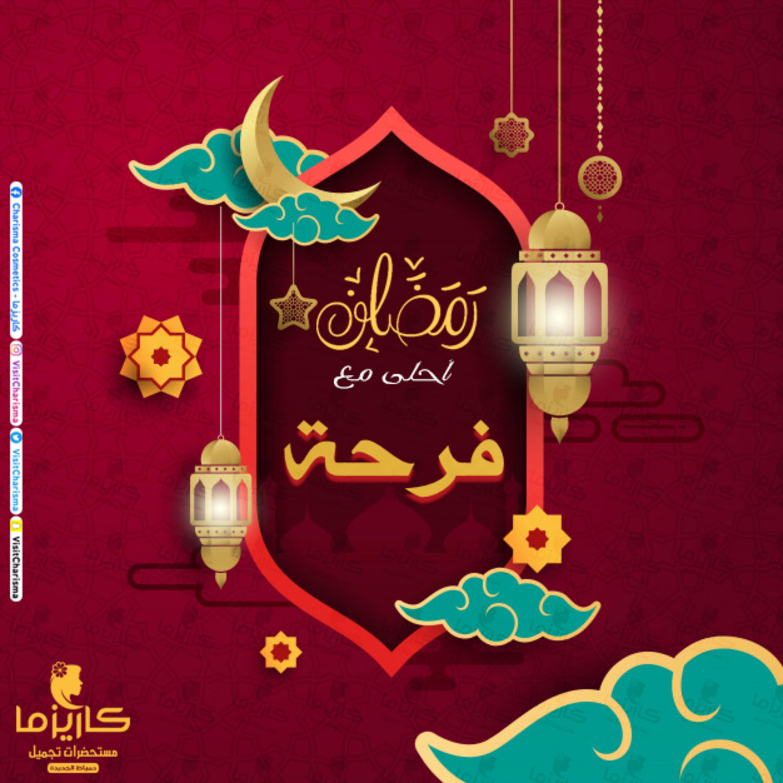 رمضان احلى مع فرحه Christmas Ornaments Holiday Decor Novelty Christmas