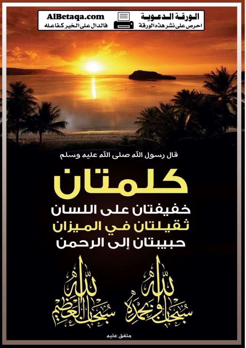 سبحان الله وبحمده سبحان الله العظيم Movie Posters Poster Photo