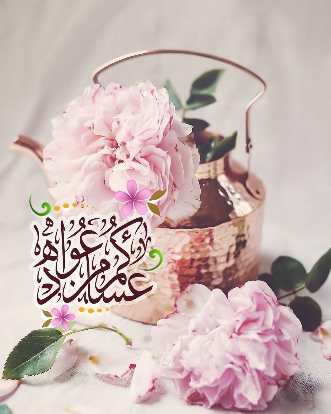Pin By Moses Moudy On تهاني العيد الفطر المبارك لعام ١٤٤٠ Eid Mubarik Eid Greetings Eid Cards