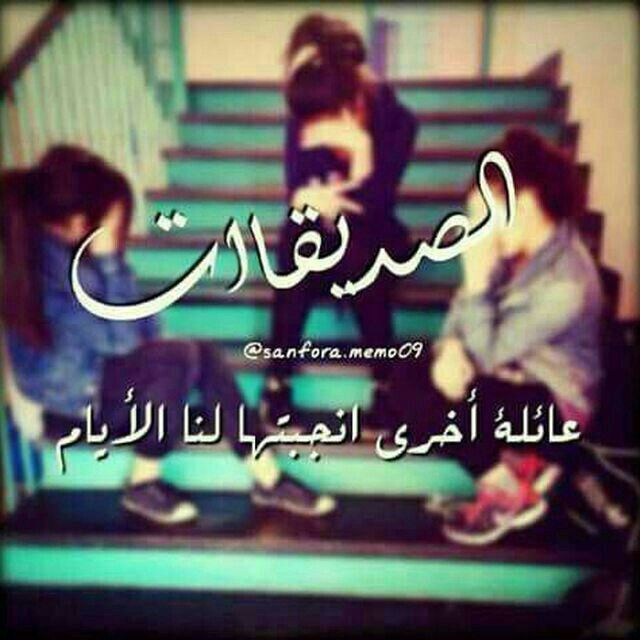 الصديقات Friends Quotes Friends Image Funny Arabic Quotes