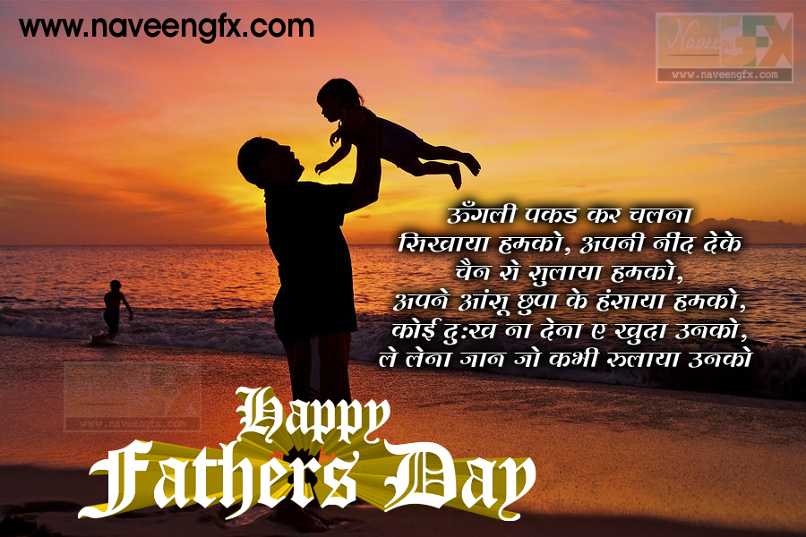 Happy Fathers Day Hindi Quotes Images From Son And Daughter