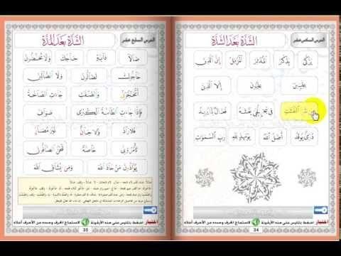 كتاب القاعدة النورانية القطرية كاملة فيديو واحد مدة الفيديو 6 ساعات Qaida Noorania Phonics Teacher Language