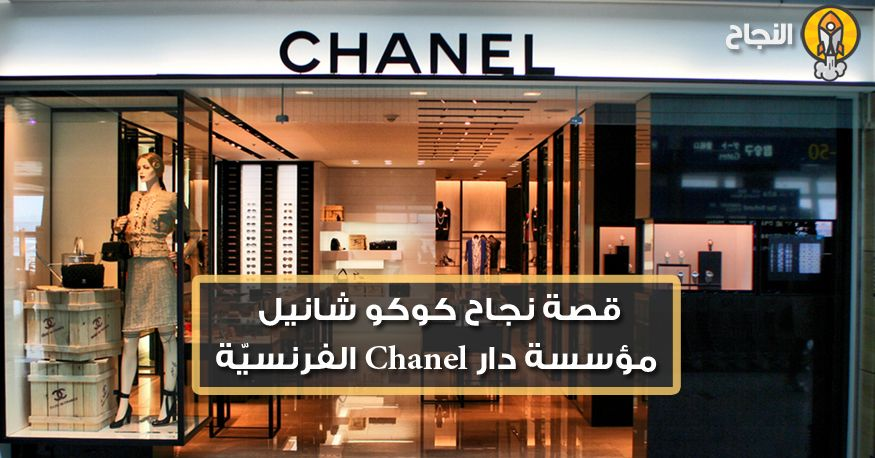 قصة نجاح كوكو شانيل مؤسسة دار Chanel الفرنسية Broadway Shows Chanel Broadway