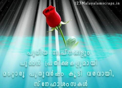 malayalam new year wallpapers red rose new year pictures new year wallpaper international news