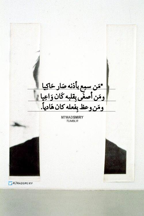 اضغط على الصورة لرؤيتها بالحجم الطبيعي Funny Arabic Quotes Islamic Quotes Great Words