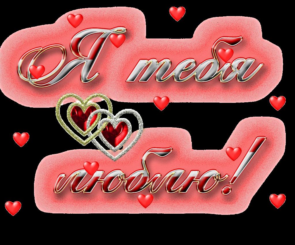 Красивые картинки любви с надписью
