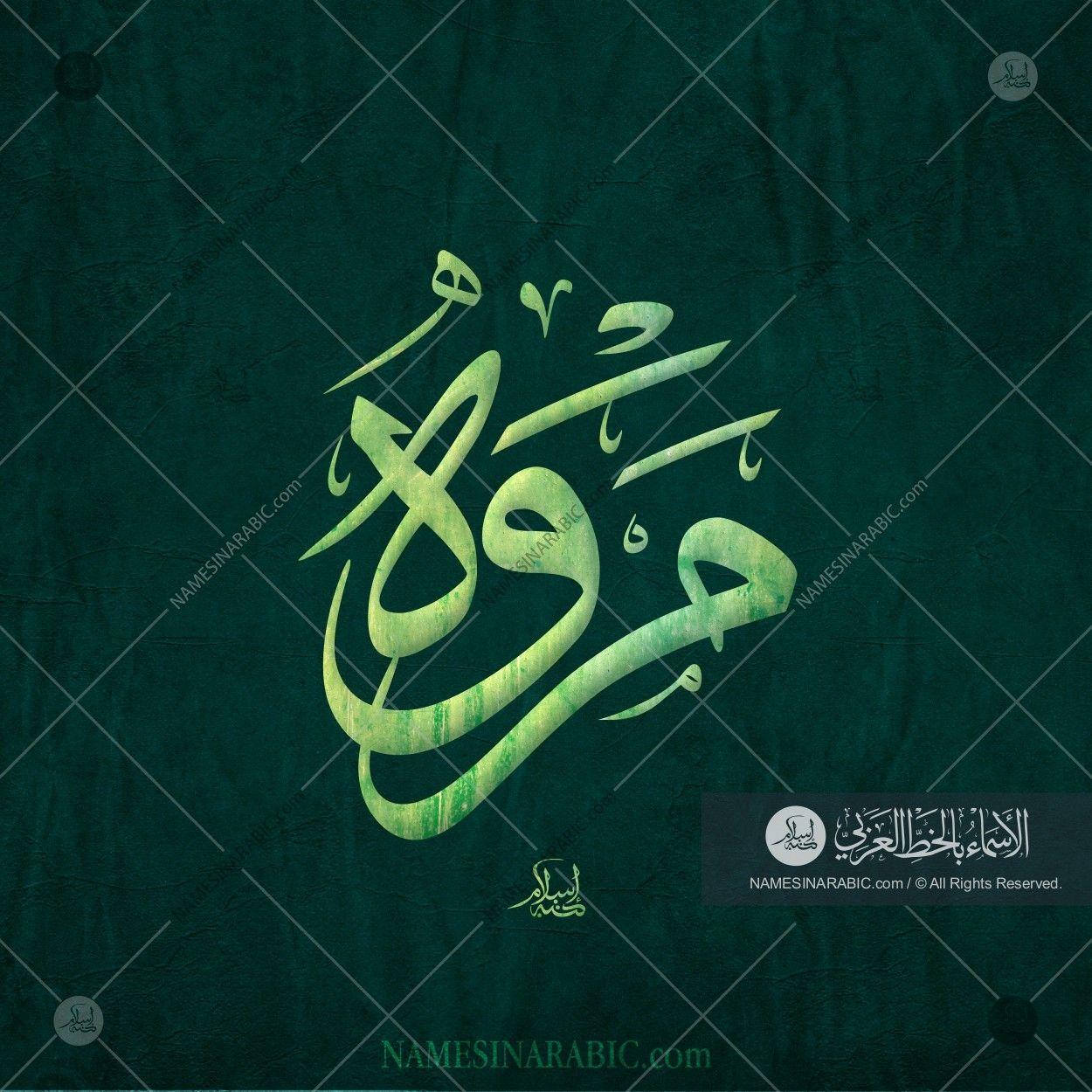 Marwa مروه Names In Arabic Calligraphy Name 7475 Calligraphy Name Calligraphy Arabic Art