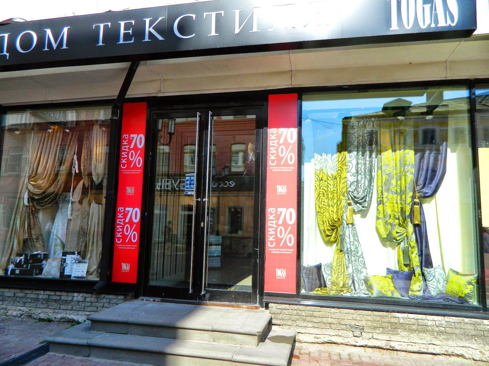 фото витрин магазинов с тканями Поиск в google Оформление