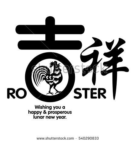 Chinese New Year Rooster Design  Chinese New Year Calligraphy     Chinese New Year Rooster Design  Chinese New Year Calligraphy  Translation   auspicious   propitious