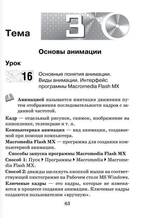 Решебник для рабочей тетради по информатике для 9 класса л.г овчинникова