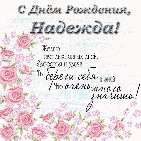 Открытку своими, открытка с днем рождения девушке надежде