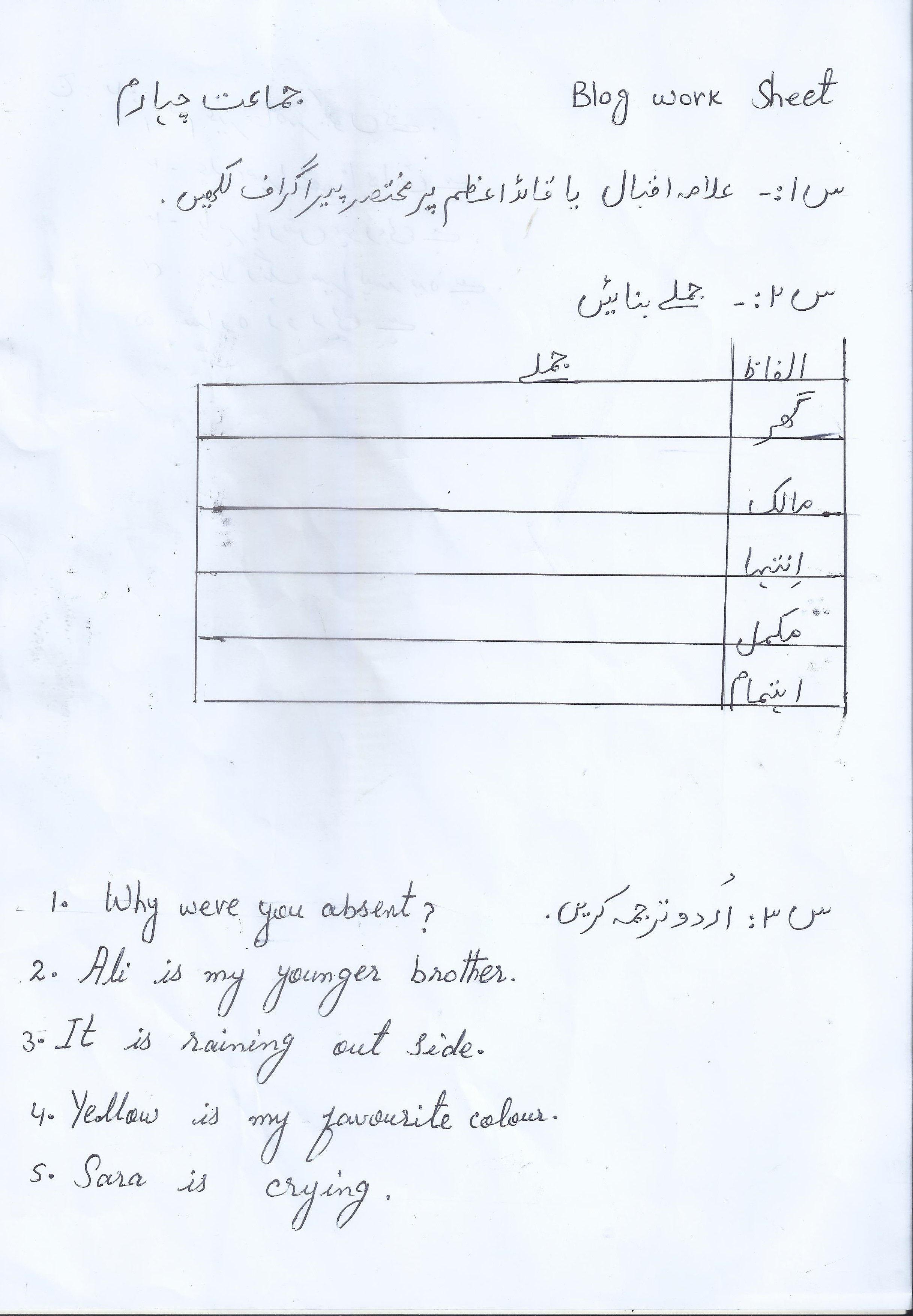 Urdu Words Worksheets School Activities [ 3507 x 2434 Pixel ]