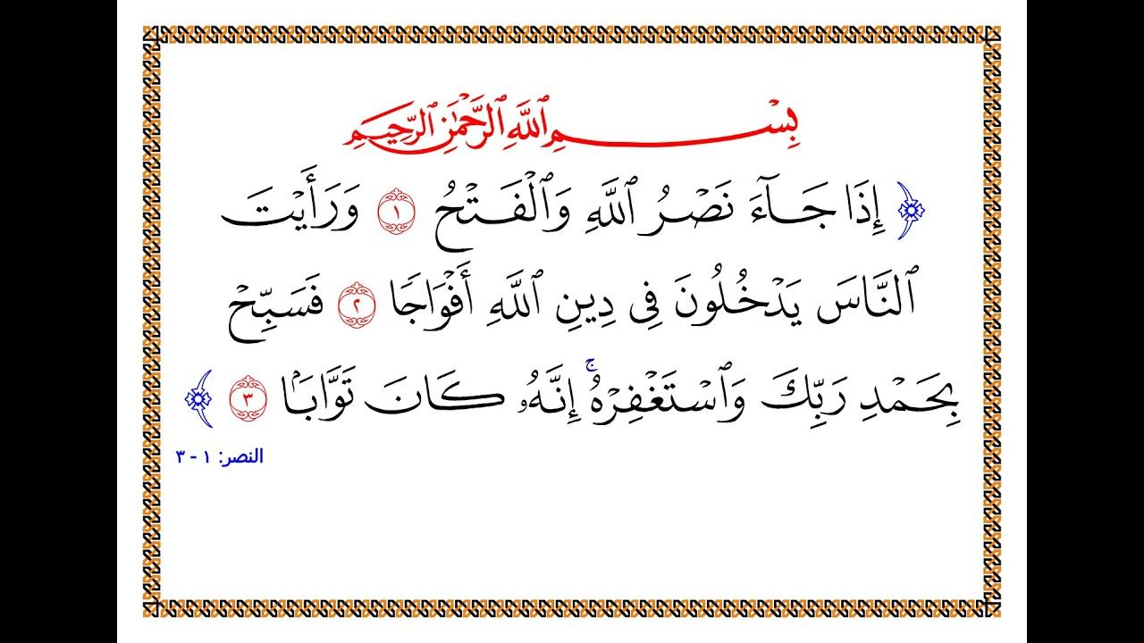 تفسير سورة النصر تفسير السعدي المقروء والمسموع Arabic Calligraphy